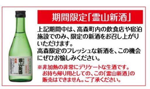 今年の新酒まつりは2/12(日)~3/12(日)開催
