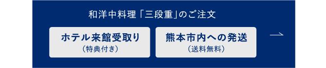 三段重のホテル来館・熊本市内配達のご購入はこちら