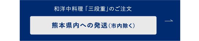 三段重の熊本県内配達のご購入はこちら