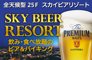25F SKY BEER RESORT