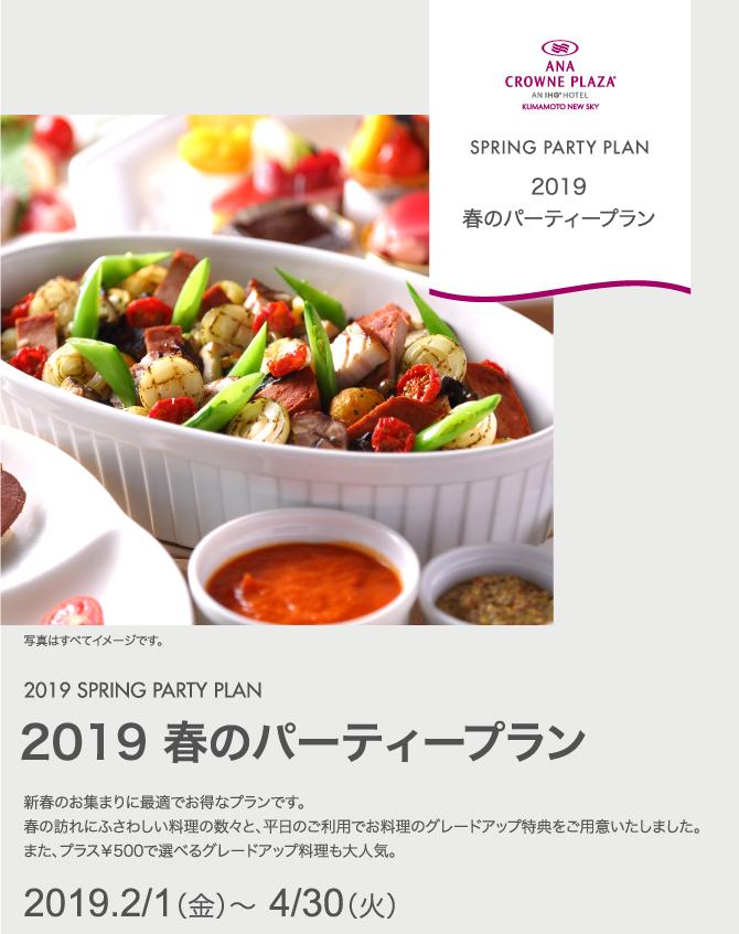 2019 春のパーティプラン