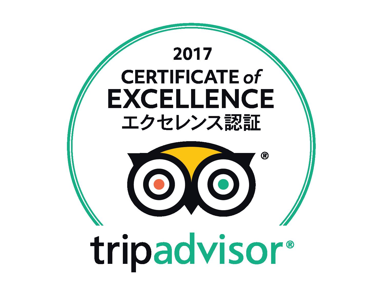 トリップアドバイザーの 2017年 エクセレンス認証 certificate of