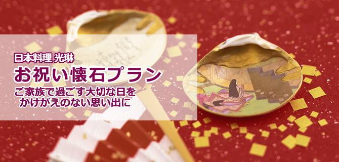 日本料理 光琳 お祝い 懐石 お顔合わせ ご結納 節句 お宮参り 歳の祝い 年祝い
