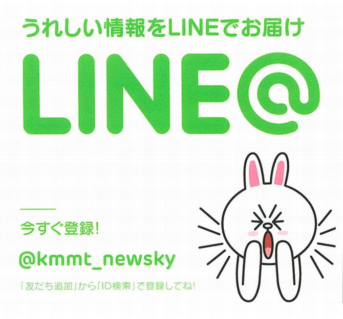 LINEはじめました|熊本全日空ホテル ニュースカイ @kmmt_newsky