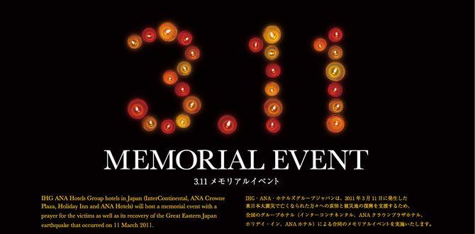 3.11メモリアルイベント